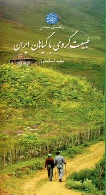 طبيعت-گردي-با-گياهان-ايران
