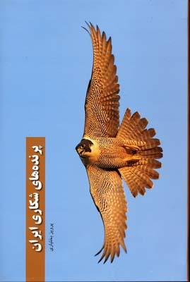 پرنده-هاي-شكاري-ايران