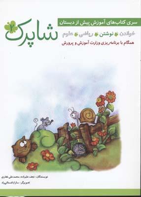 پيش-دبستاني-شاپرك(4جلدي)شباهنگ