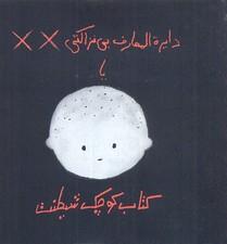 دايره-المعارف-بي-نزاكتي2