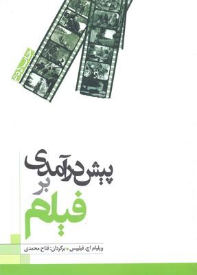 پيش-درآمدي-بر-فيلم