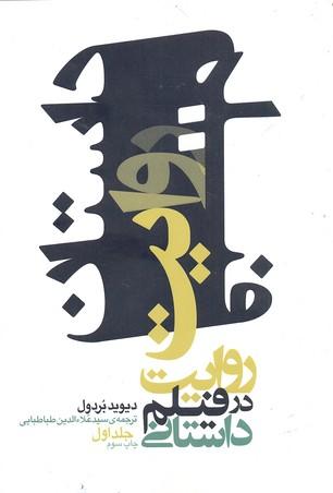روايت-در-فيلم-داستاني-1