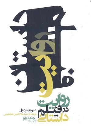 روايت-در-فيلم-داستاني-2