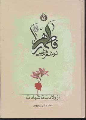 فاطمه-زهرا-در-شعر-فارسي