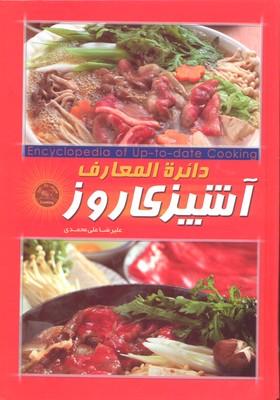 دائره-المعارف-آشپزي-روز