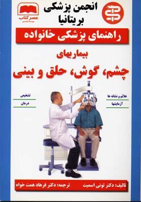 انجمن-پزشكي-بيماريهاي-چشم-گوش-حلق-و-بيني