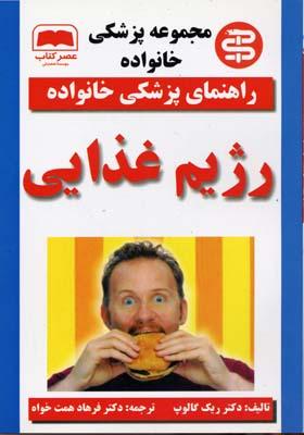 انجمن-پزشكي-رژيم-غذايي