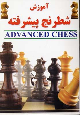 آموزش-شطرنج-پيشرفته