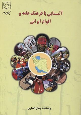 آشنايي-با-فرهنگ-عامه-و-اقوام-ايراني