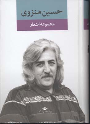 مجموعه-اشعار-حسين-منزوي