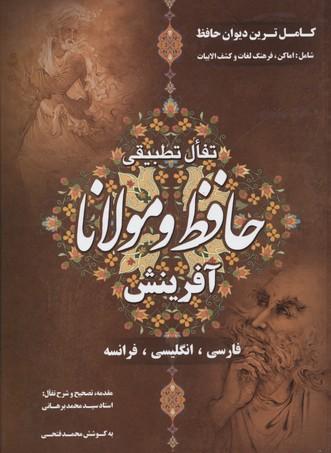 تفال-تطبيقي-حافظ-و-مولانا-سه-زبانه