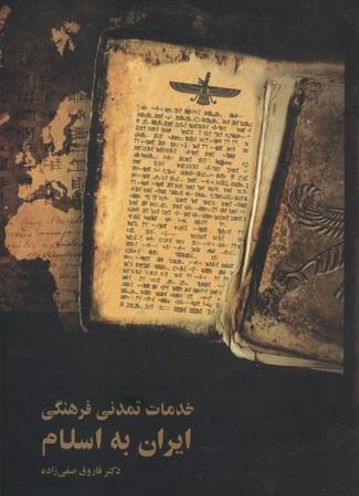 خدمات-تمدني-فرهنگي-ايران-به-اسلام