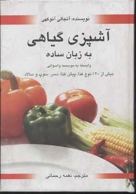 آشپزي-گياهي-به-زبان-ساده(وزيري)محراب