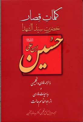 كلمات-قصار-حضرت-سيد-الشهدا-حسين-ابن-علي(ع)-