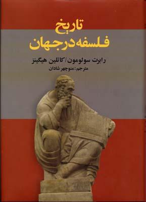 تاريخ-فلسفه-در-جهان