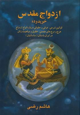 ازدواج-مقدس-در-ايران-باستان