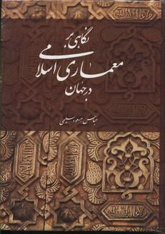 نگاهي-بر-معماري-اسلامي-در-جهان