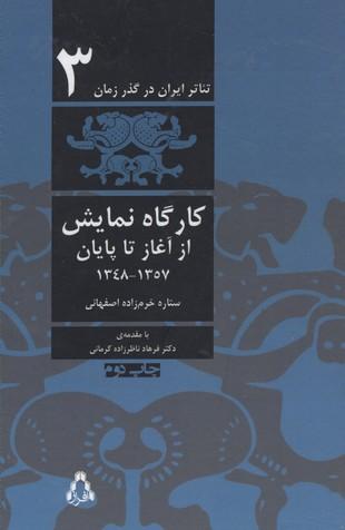 تئاتر-ايران-در-گذر-زمان-(3)كارگاه-نمايش