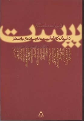 بيست-داستان-كوتاه-از-بيست-نويسنده-ي-بوشهر