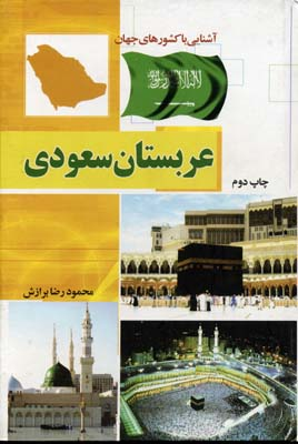 آشنايي-با-كشورهاي-جهان(عربستان-سعودي)