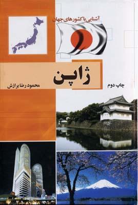آشنايي-با-كشورهاي-جهان(ژاپن)