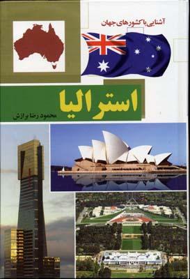 آشنايي-با-كشورهاي-جهان(استراليا)