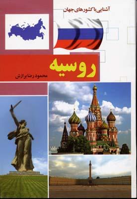 آشنايي-با-كشورهاي-جهان(روسيه)