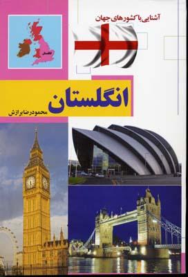 آشنايي-با-كشورهاي-جهان-انگلستان