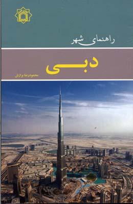 راهنماي-شهر-دبي
