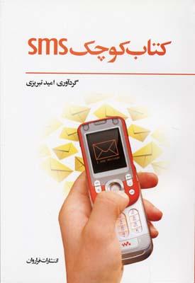 كتاب-كوچك-sms-