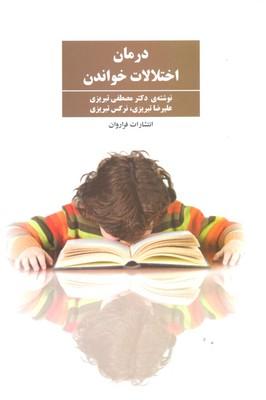 درمان-اختلالات-خواندن