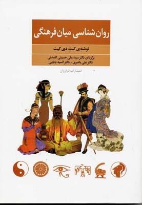 روان-شناسي-ميان-فرهنگي