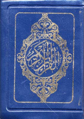 قرآن-كيفي-