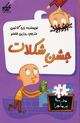 مدرسه-پرماجرا(2)جشن-شكلات