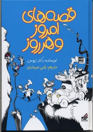 مجموعه-قصه-هاي-امروز-و-هر-روز