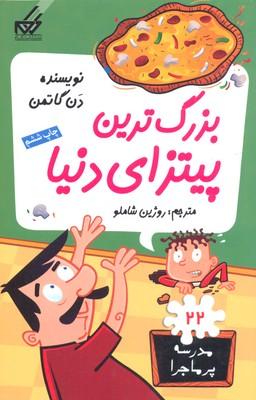 مدرسه-پرماجرا(22)بزرگترين-پيتزاي-دنيا