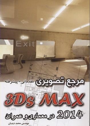 مرجع-تصويري-3ds-max-2014-در-معماري-و-عمران-همراه-با-cd