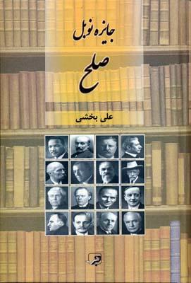 جايزه-نوبل-صلح