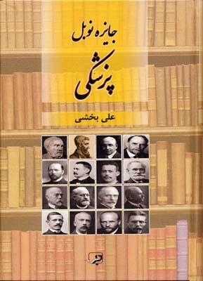 جايزه-نوبل-پزشكي