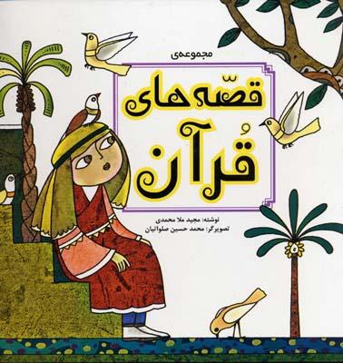 مجموعه-قصه-هاي-قرآني