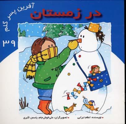در-زمستان-(آفرين-پسر-گلم-39)
