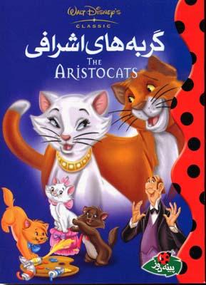 گربه-هاي-اشرافي