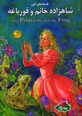 افسانه-هاي-كهن---شاهزاده-خانم-و-قورباغه