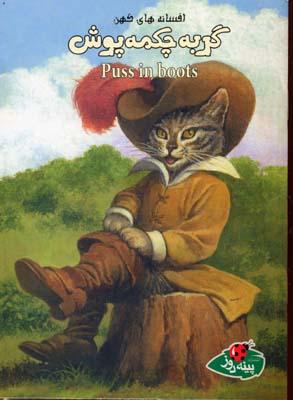 افسانه-هاي-كهن-گربه-چكمه-پوش
