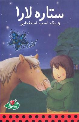 ستاره-لارا-و-يك-اسب-استثنايي(رقعي)پينه-دوز