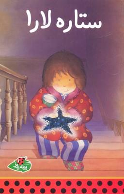 ستاره-لارا(رقعي)پينه-دوز