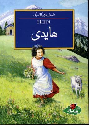 هايدي