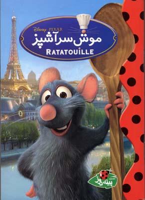 موش-سرآشپز