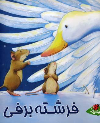 فرشته-برفي