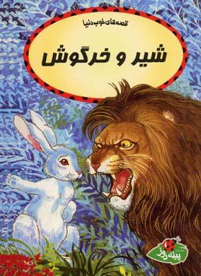 قصه-هاي-خوب-دنيا-شير-و-خرگوش